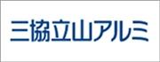 三協立山株式会社 三協アルミ社